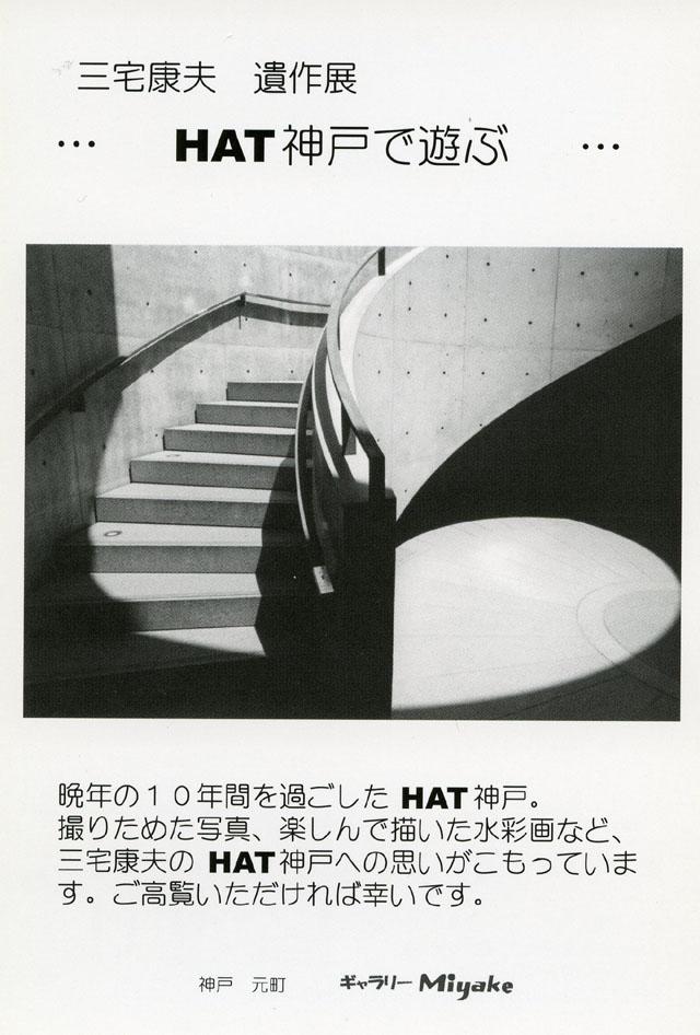 Hat804